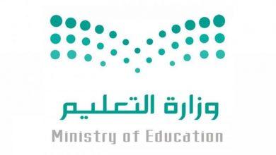 صورة التقويم الدراسي 1443 السعودي الجديد وموعد عودة المعلمين والطلاب