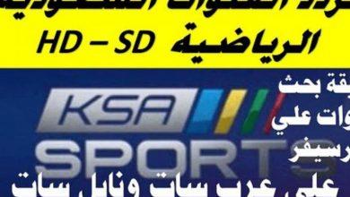 صورة تردد قناة السعودية الرياضية 1 الجديد بتقنية HD مباراة الأهلي والهلال متابعة الدوري السعودي