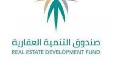 صورة خطوات تحديث صندوق التنمية العقاري للمواطنين السعوديين