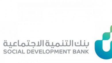 صورة تمويل الأسرة من بنك التنمية .. تعرف على طريقة التقديم