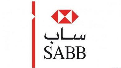 صورة كيفية فتح حساب في بنك ساب الالكتروني أون لاين بالمملكة العربية السعودية