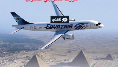 صورة شروط السفر للسعودية // مصر للطيران تحدد شروط السفر للسعودية عبر خطوطها الجوية تعرف عليها