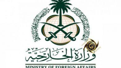 صورة أبرز خدمات وزارة الخارجية السعودية حجز موعد تصديق وزارة الخارجية السعودية