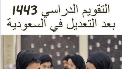 صورة التقويم الدراسي 1443 بعد التعديل في السعودية.. وبداية الفصل الدراسي الجديد