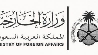 صورة حجز موعد تصديق وزارة الخارجية السعودية وطريقة حجز موعد إلكترونيا