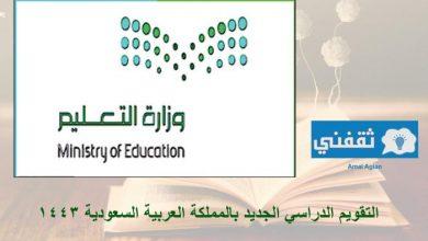 صورة التقويم الدراسي الجديد بالمملكة العربية السعودية 1443