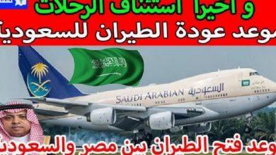 صورة حقيقة فتح الطيران بين السعودية ومصر خلال مايو الجاري وتعليمات السعودية للقادمين إليها
