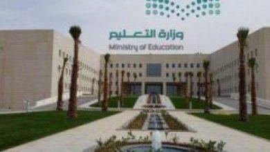 """صورة """"التعليم"""" تنشر تفاصيل التقويم الدراسي الجديد المتضمن 3 فصول دراسية"""