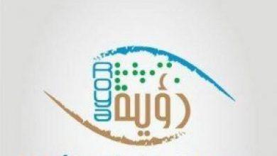 """صورة جمعية المكفوفين الأهلية بالمدينة( رؤية) تطلق """"مبادرة خير جليس"""""""