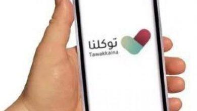 """صورة مدير """"الصحة الخليجي"""" يوضح آلية عمل التطبيقات المرتبطة بكورونا في دول المجلس"""