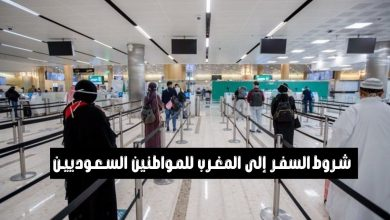 صورة شروط السفر إلى المغرب للمواطنين السعوديين 1442 بعد فتح الطيران
