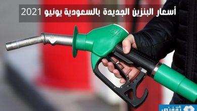 صورة أسعار البنزين الجديدة في السعودية يونيو 2021 وفقا لتحديثات أرامكو اليوم