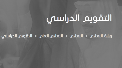 صورة جدول التقويم الدراسي 1443 بعد التعديل وزارة التعليم السعودية بالأسابيع ثلاث فصول
