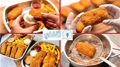 صورة الطريقة الأصلية لعمل مسحب البيك السعودي بخطوات سهلة وسريعة وطعم شهي