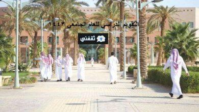 صورة وزارة التعليم تعلن التقويم الدراسي للجامعات 1443 || 29 أغسطس 2021 بداية الدراسة الجامعية