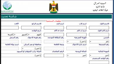 صورة كيفية تحديث استمارة المتقاعدين العراقيين عبر موقع وزارة المالية