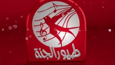 صورة تردد طيور الجنة الجديد 2021 علي النايل سات Toyor Al Janah