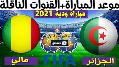 صورة نزل الآن تردد قناة الجزائرية الأرضية 2021 الناقلة اليوم 2021/06/06 مباراة الجزائر ومالي الودية