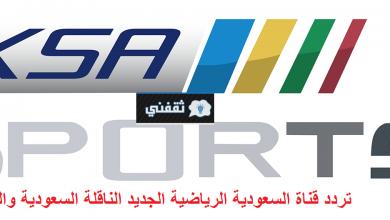 صورة تردد قناة السعودية الرياضية الجديد 2021 الناقلة مباراة السعودية واليمن في تصفيات مونديال 2022
