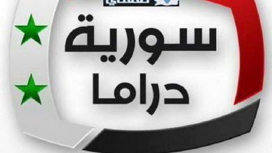 صورة تردد قناة سوريا دراما الجديد 2021 الناقلة لمباراة سوريا وغوام اليوم 0762021