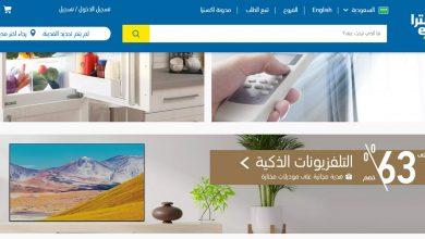 صورة تلفزيونات وأجهزة مطبخ بنص السعر من موقع أكسترا المملكة السعودية