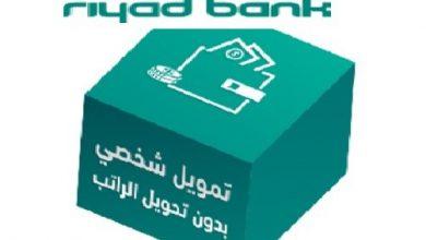 صورة تمويل شخصي 300 ألف ريال بدون تحويل راتب من بنك الرياض