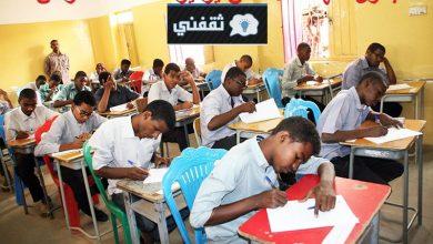 صورة جدول أمتحان شهادة الأساس السودان يونيو 2021 بولاية الخرطوم موقع وزارة التربية والتعليم السودانية