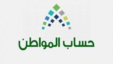 صورة استخدام حاسبة حساب المواطن لصرف الدفعة الجديدة للدعم في المملكة