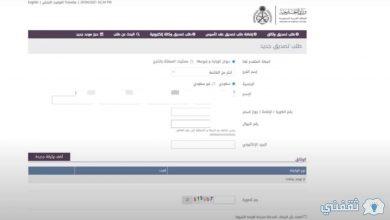 صورة رابط mofa-app.paci.gov.kw تصديق الوثائق بالكويت وحجز موعد من وزارة الخارجية