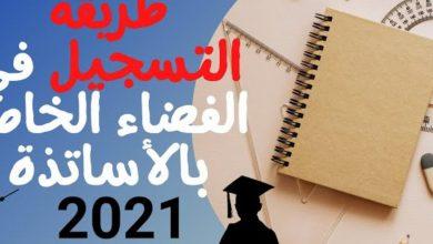 صورة كيفية التسجيل في فضاء الأساتذة 2021 في 3 خطوات ostad.education.gov.dz