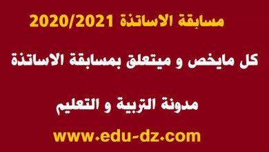 صورة خطوات التسجيل في مسابقة الأساتذة 2021