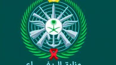 صورة رابط التقديم في وزارة الدفاع 1442 لحملة الثانوية عبر afca.mod.gov.sa تعرف على الشروط
