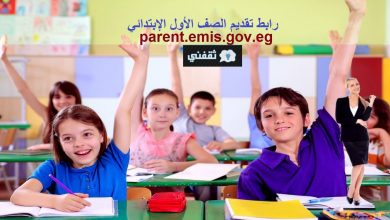 صورة رابط تقديم الصف الأول الابتدائي 2022/2021 parent.emis.gov.eg ومحافظات لها رابط خاص