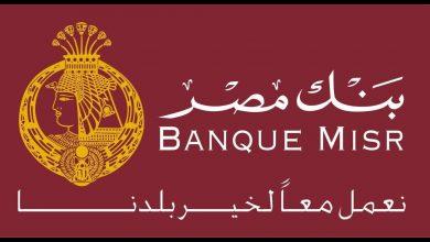 صورة رقم خدمة عملاء بنك مصر وطريقة تقديم شكاوى أون لاين ورقم خدمة الواتساب