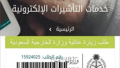 صورة طلب زيارة عائلية متعددة السفرات من وزارة الخارجية السعودية