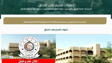 صورة شروط قبول كلية الأمير سلطان العسكرية للعلوم الصحية بالظهران التخصصات ونسب القبول والرواتب