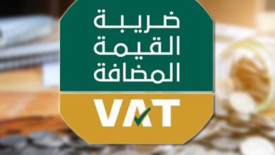 صورة خطوات حساب ضريبة القيمة المضافة في المملكة 1443 هيئة الزكاة والدخل