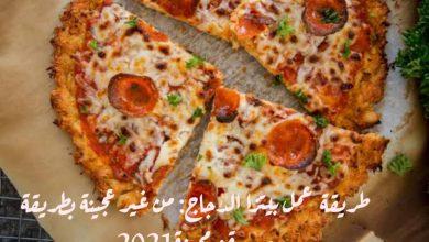صورة طريقة عمل بيتزا الدجاج: من غير عجينة بطريقة جديدة ومميزة2021