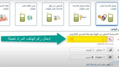 """صورة """"الان"""" تسجيل oman.om/tam التصديق الإلكتروني برقم الهاتف لتشفير معلومات المواطن"""