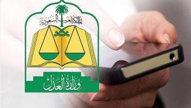 صورة استخراج صك الإعالة الإلكتروني من خلال وزارة العدل وشروط استخراج الصك بالخطوات