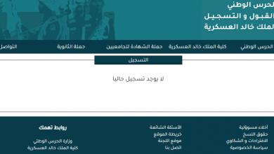 صورة التقديم في كلية الملك خالد العسكرية عبر وزارة الحرس الوطني