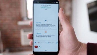 كيفية معرفة سبب اتصال الشخص بك قبل الرد على المكالمة
