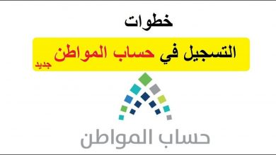 صورة كيفيه التسجيل في حساب المواطن 1442 وتسجيل جديد برقم الهوية