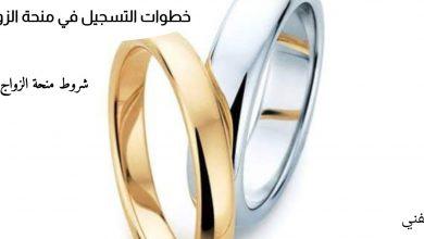 صورة خطوات الحصول على منحة الزواج في الإمارات 2021 والشروط المطلوبة