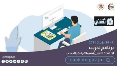 صورة رابط منصة تدريب المعلمين بالأردن 2021 التربية والتعليم التسجيل بالرقم الوطني teachers.gov.jo
