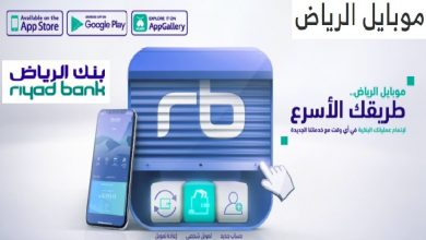 صورة موبايل الرياض وقائمة الخدمات المصرفية