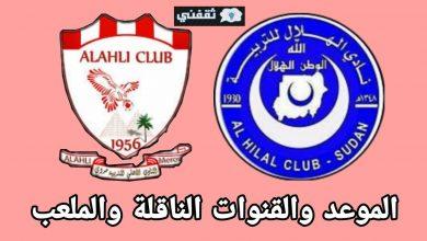 صورة موعد مباراة الهلال وأهلي مروي القادمة 0262021 في الدوري السوداني