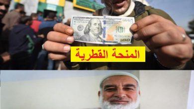 صورة موعد صرف ونزول منحة 100 دولار القطرية شهر 6 يونيو 2021 رابط فحص query.gov.ps