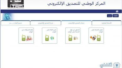 صورة تفعيل دخول تسجيل منصة التصديق الإلكتروني oman.om/tam الجديد في سلطنة عمان