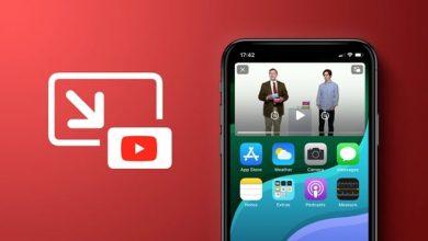 يوتيوب توفر ميزة صورة داخل صورة لأجهزة آبل